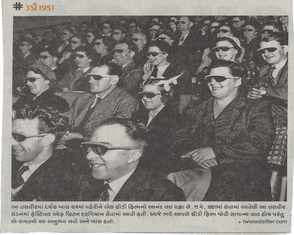 3D film in London in 1951