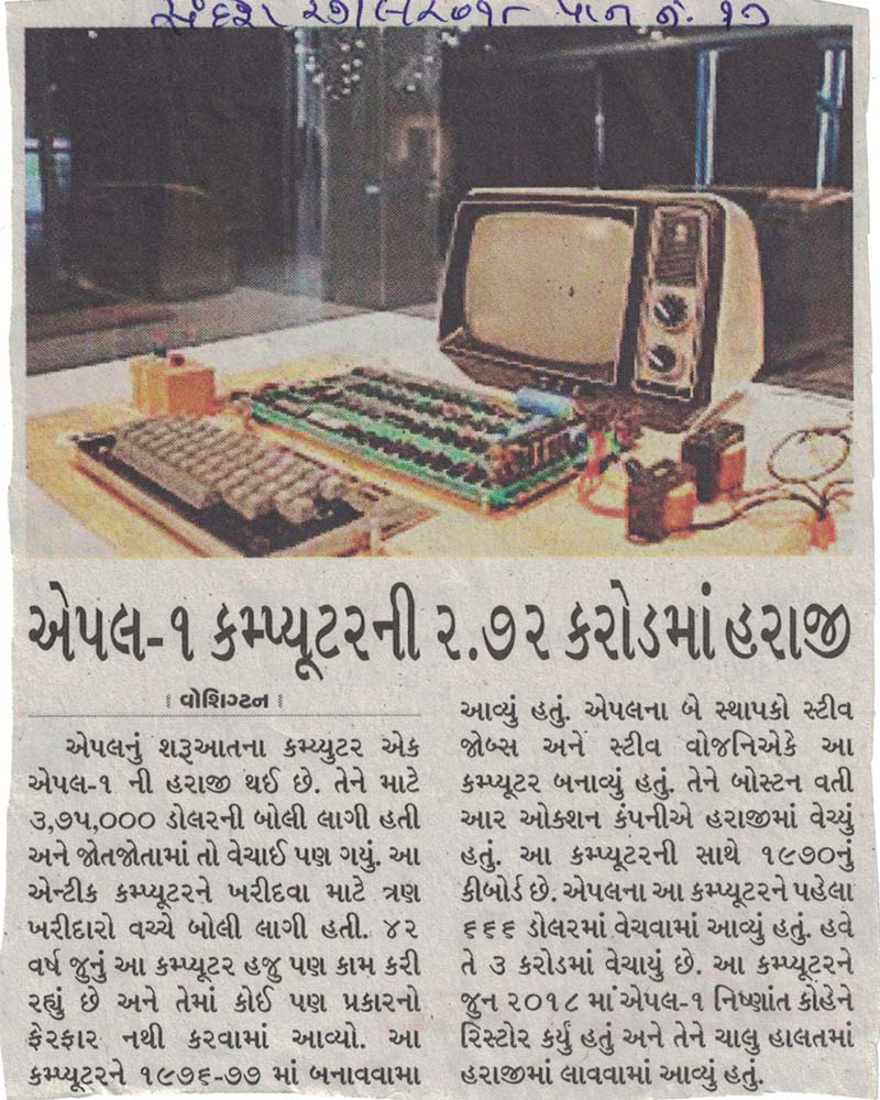 42-Year-Old Apple-1 Computer made for 2.72 crore
