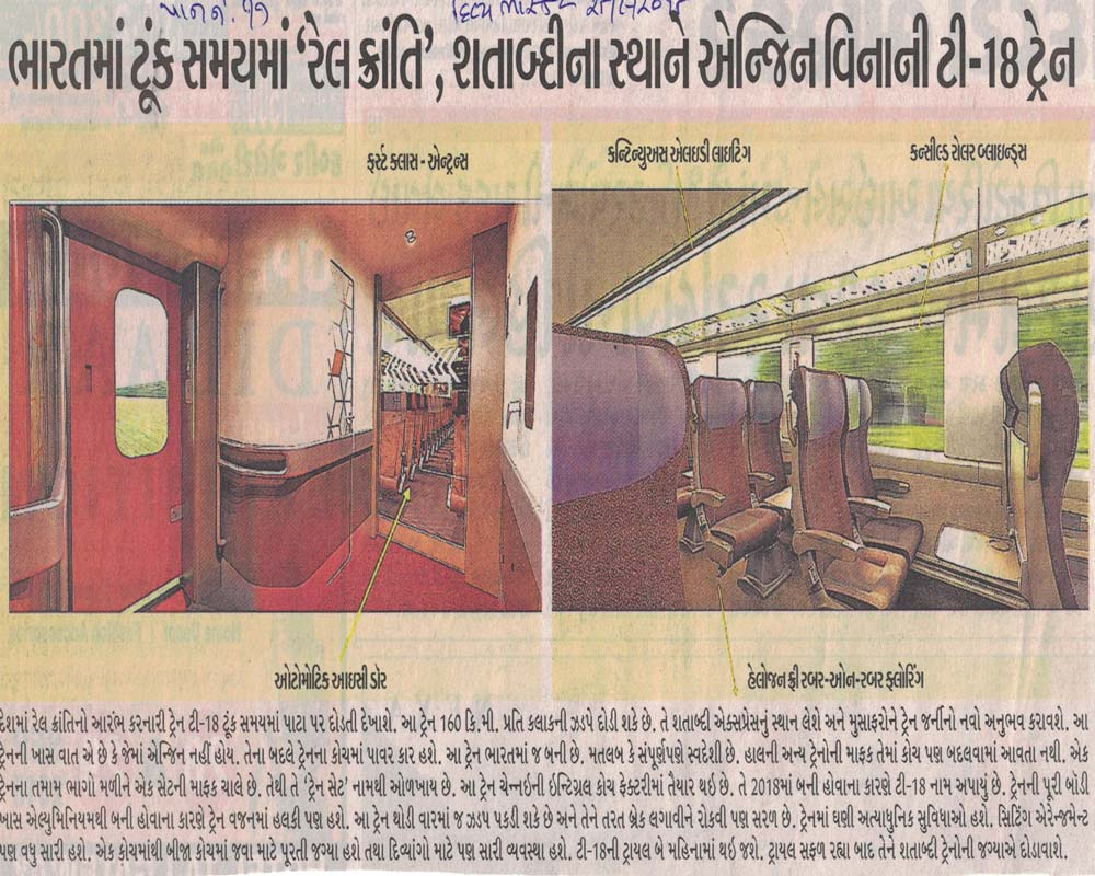 Goodbye, Shatabdi! 'Train 18 a big leap