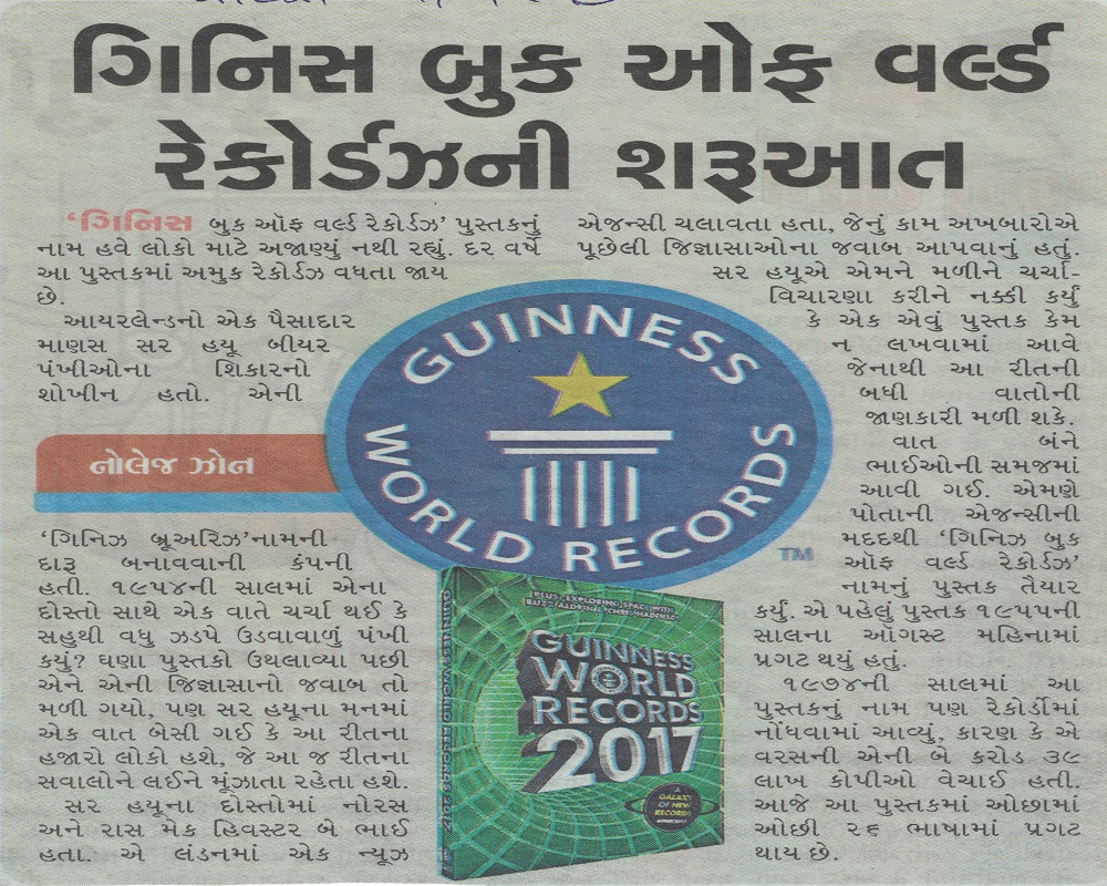 Estd. for Guinness Book of World Record Book