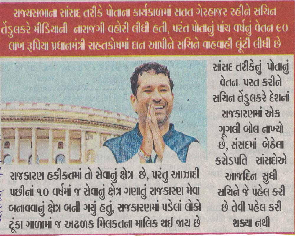 Sachin donates his MP salary to PM's Relief Fund